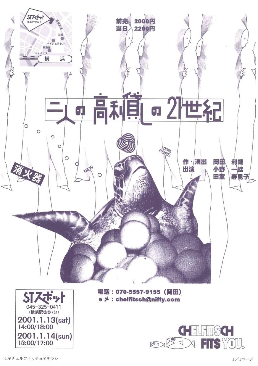 2001KOURI.jpg