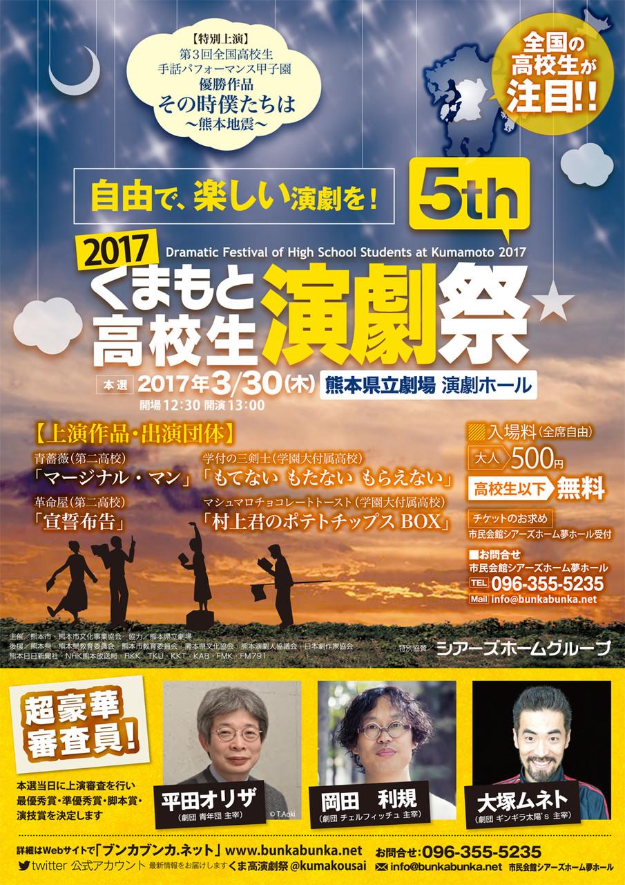 2017honsen_omote.jpg