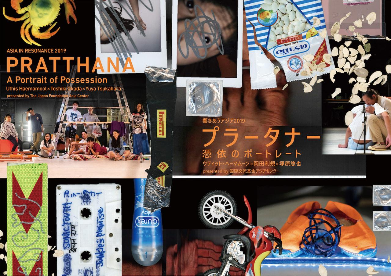 PRATTHANA_TOKYO_3.jpg