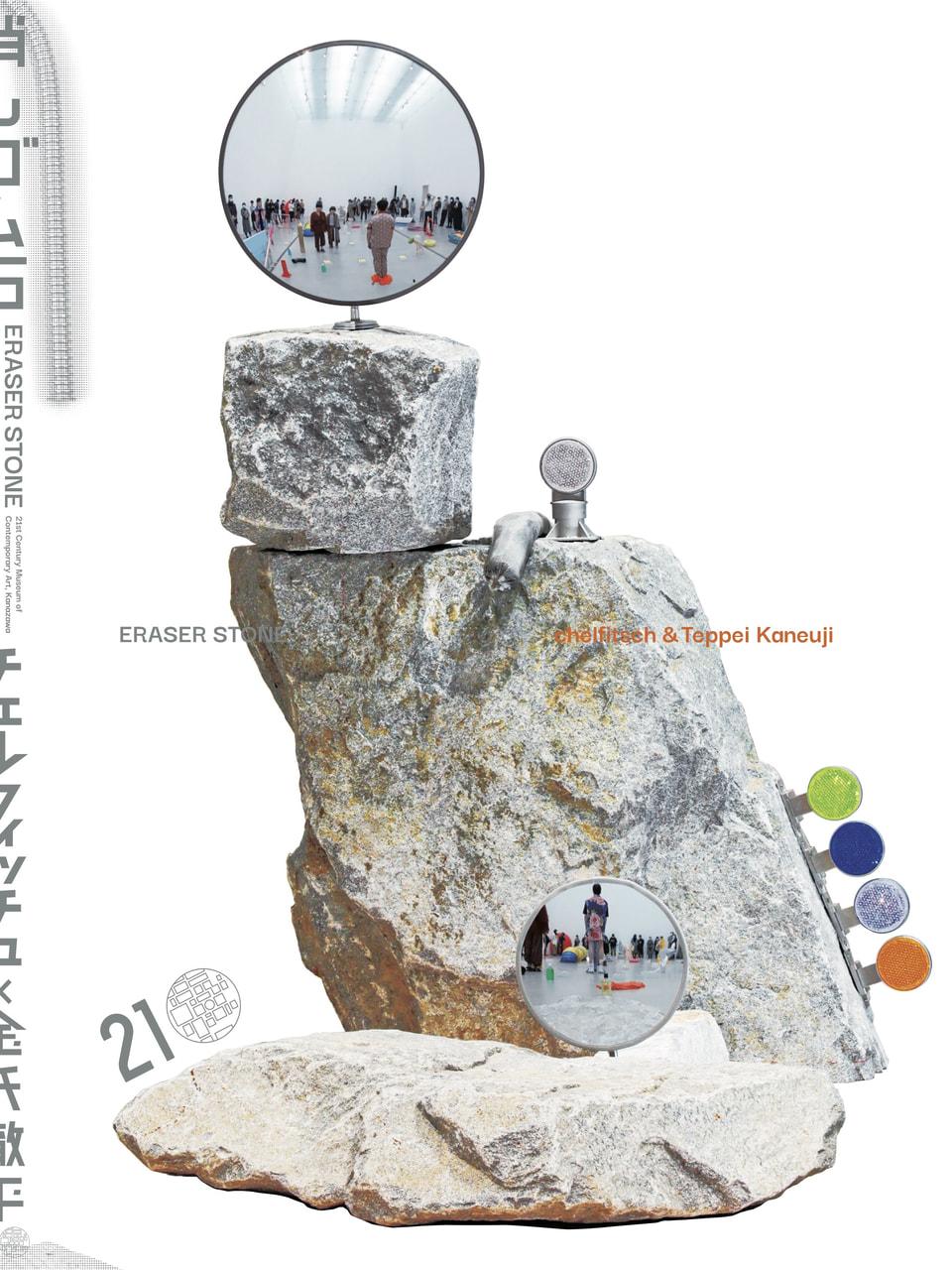 eraser-stone_cover.jpg