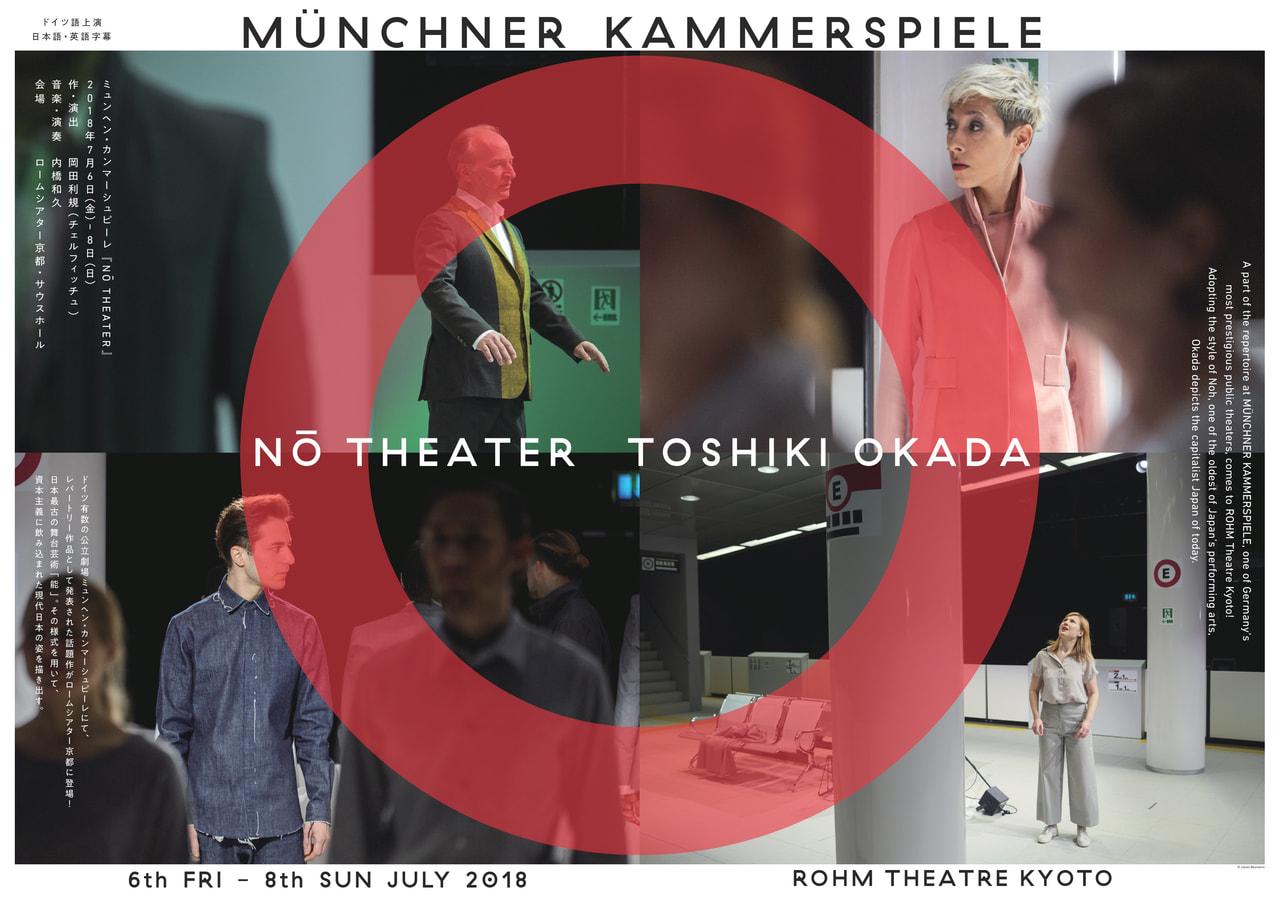 no_theater_180322_ok_-001.jpg